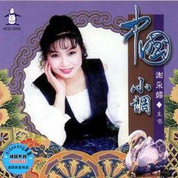 谢采u 中国小调10CD 08