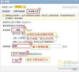 在QQ空间发表视频日志的技巧