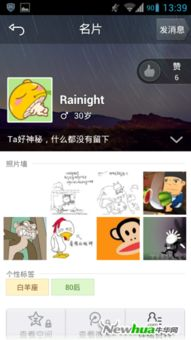 新增名片背景设置 手机QQ2012 V3安卓版内测