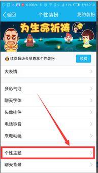 手机QQ怎样设置自定义主题
