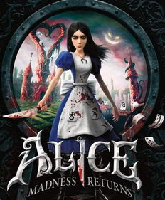 《爱丽丝:疯狂回归》真相探索攻略第五回