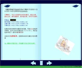 怎么(如何)新建日记本文档