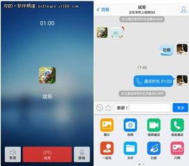 1分钟4分钱 手机QQ语音通话3G初体验