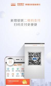 新平安口袋银行下载 新平安口袋银行app官方下载 新平安口袋银行手机...