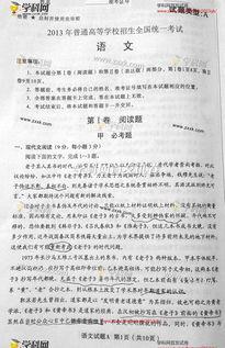 2014年海南高考试卷语文试题 图片版