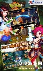 百战成仙安卓版 v1.13