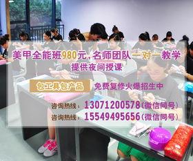 武汉美甲培训学校学费多少钱