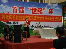 世纪城茶艺师培训学校开业庆典随拍