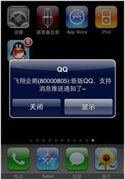 qq2010 iphone版下载 修复异常退出问题