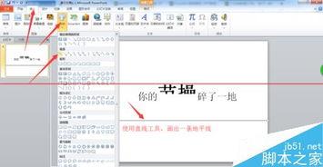 PPT文字破碎效果如何制作 如何用PPT做立体文字的效果