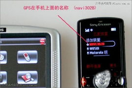 GPS蓝牙设置指南