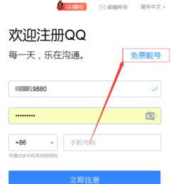 谁帮我申请一个9位数或8位的qq