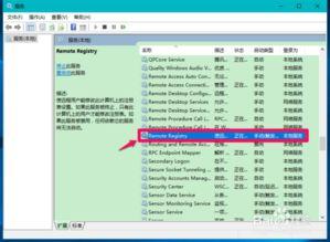 ...n10如何限制远程计算机修改本机注册表