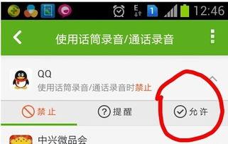手机QQ不能发语音怎么办