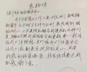 感恩信怎么写-对他提出表扬和感谢!   ——四川便捷酒店管理有限公司   是   谁   他是...
