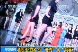 ...面.图片来源:视频截图-广东警方紧急查处东莞娱乐场所色情活动