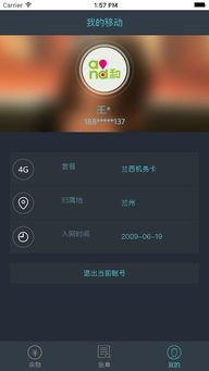 甘肃移动手机营业厅app下载