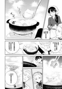 异世界居酒屋 第四话 酱汁汤豆腐