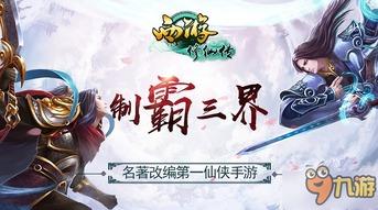 西游修仙传 3月17日开启首测 特色玩法曝光