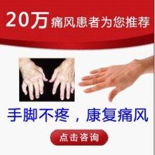 痛风偏方大全 中药如何治疗痛风 2012 07 05 16 19 26