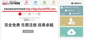 三种免费PDF转换成Word的方法汇总分享