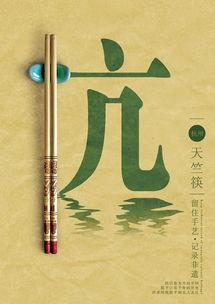 给一款筷子做的宣传海报,业主给的筷子图片素材实在尴尬,只能将就