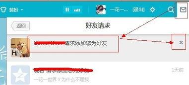 QQ空间好友请求怎么删除 好友删除了 请求还在 -好友问问