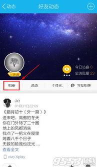 手机QQ怎么删除空间照片 手机QQ删除空间照片方法