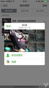微博视频转到微信 超多图 超详细 iPhone 6s 综合讨论区 威锋论坛 威锋...