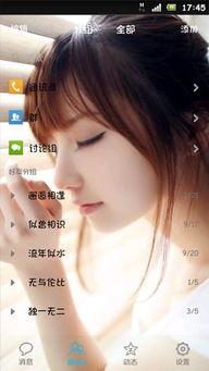 手机qq皮肤修改软件 qq透明皮肤修改器安卓版官方免费下载 下载之家
