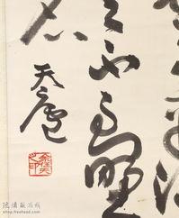 ...任天精品草书自作诗一幅 琉璃厂在线艺术品交易 字画收藏 拍卖 文房...