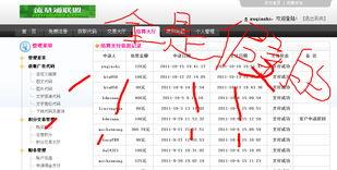 看QQ聊天里的对话:-流量通联盟是骗子 http www.haha227.com 是骗...