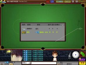 魔力神器QQ游戏2D桌球破解版 首发