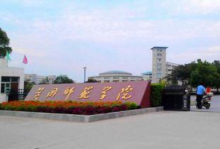 ,作为就业实习基地,黄冈师范学院每年为杭州语商教育提供优质应届...