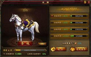 六脉神剑 坐骑系统介绍