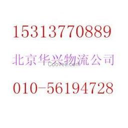 北京到黄冈货运公司直达