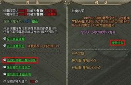 龙城神威灭魔任务怎么做 神威灭魔任务攻略