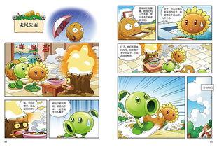 ...密之妙语连珠 成语漫画11