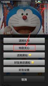 手机QQ关注的公众空间在哪?怎么取消关注?