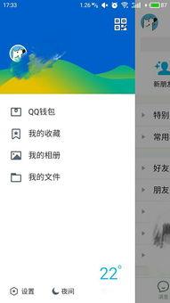 QQ谷歌play版,干净简洁无更新提示