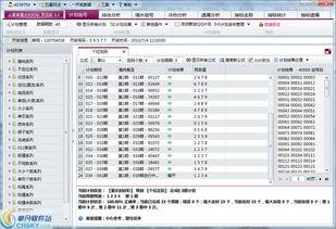 重庆时时彩软件界面预览破解版,汉化版,注册机,注册码,序列...