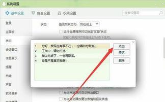 QQ怎么设置自动回复