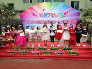 各学校幼儿园开展精彩欢庆六一活动