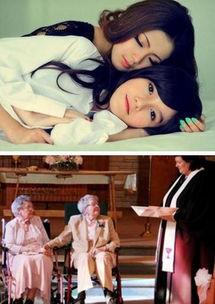 同性恋老人相伴72年后结婚 爱情真无关性别