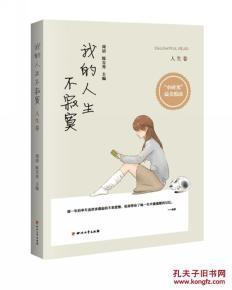 我的人生不寂寞(人生卷) 9787541139925-动漫 北京正品书店 孔夫...