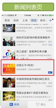 腾讯新闻客户端广告推广形式及腾讯新闻推广的优势