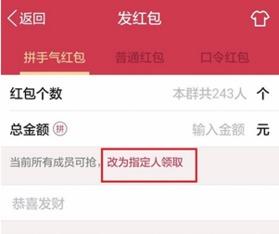 手机QQ如何发专属红包?