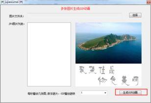 pg转成gif软件  1、绿色软件,无需安装;   2、仅支持jpg格式图片;   ...