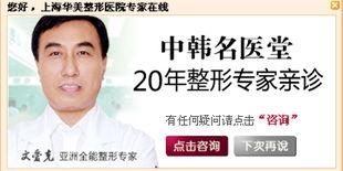 整容医院排名 整形美容医院排名-上海华美医疗整形美容医院,现在整...