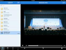 百度云iOS双版体验 自动备份和iPad视频